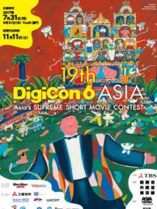 第19屆digicon6ASIA短篇動畫