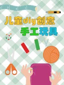 儿童DIY创意手工玩具