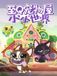 至Q寵物屋小小世界第1季
