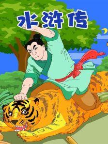 小笨熊之水浒传
