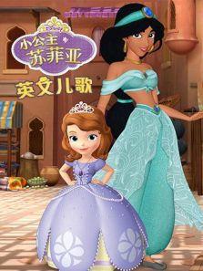 小公主蘇菲亞英文兒歌
