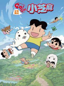 少年阿贝 GO!GO!小芝麻 第2季