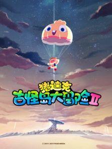 猪迪克之古怪岛大冒险 第2季