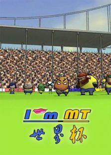 我叫MT特别篇世界杯