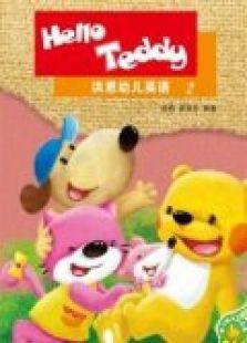 Hello Teddy洪恩幼儿英语