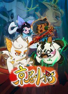 京剧猫第二季