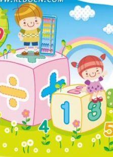 开心乐园幼儿数学珠心算(第四季)