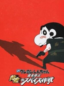 蜡笔小新剧场版2011年黄金间谍大作战