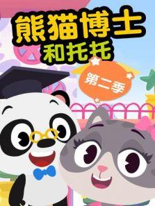熊猫博士和托托 第二季