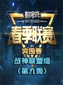 2017年赛尔号STL春季联赛——突围赛战神联盟组第九周