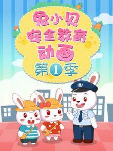 兔小贝安全教育动画 第1季