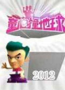童心撞地球2012