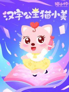 汉字公主猫小美