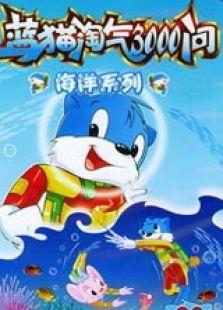 蓝猫淘气3000问 海洋系列
