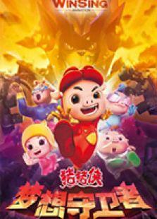 猪猪侠12:梦想守卫者