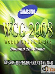(WCG08)上海CS决赛 NRLKJTrain