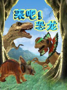 来吧 恐龙