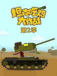 坦克吃鸡大作战 第2季