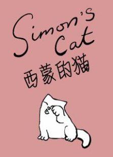 西蒙的猫趣味短片