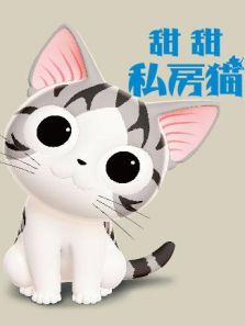 甜甜私房猫  普通话版 第3季(动漫)