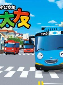 小公交车太友 下 第3季