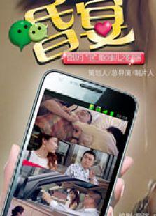 昏宴(微电影) (2013)