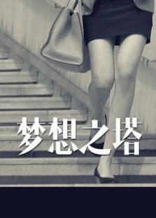 梦想之塔(微电影) (2014)
