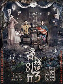 《京城81号2》在线观看