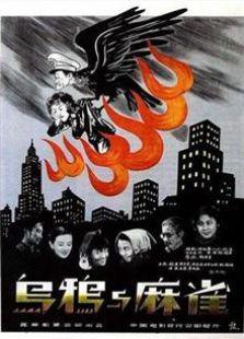乌鸦与麻雀(1949)