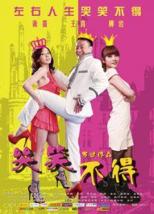 哭笑不得(2012)(剧情片)