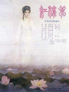 红楼梦6:宝玉化石(下)