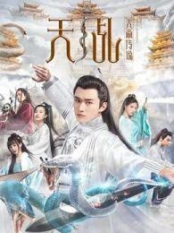 天乩之天帝傳說(2018)