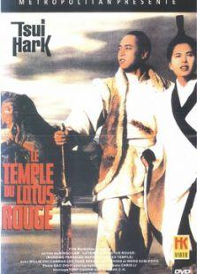 火烧红莲寺[1994]