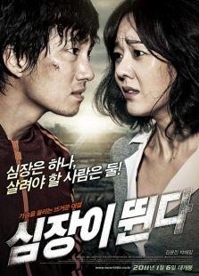 心跳(2011)
