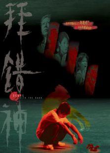 拜错神(2002)