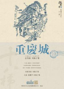 重庆城之十八梯(微电影)