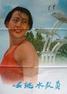 女跳水队员