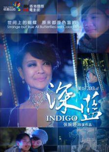 深蓝(微电影) (2013)