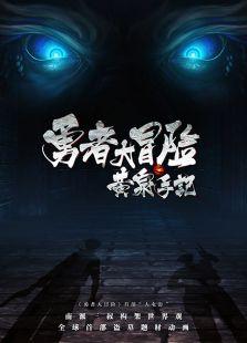 黄泉手记上集(电影)