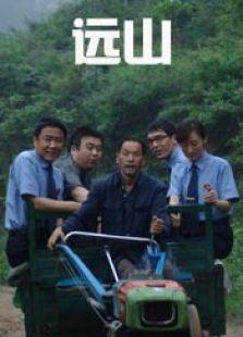 点击播放《远山[2007]》