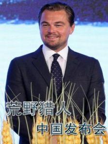 《荒野猎人》中国发布