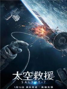 太空救援 普通话版(科幻片)