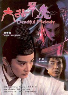 六指琴魔(1994)