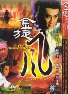 金旋风(剧情片)