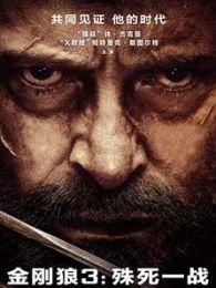 《金刚狼3:殊死一战》 预告片