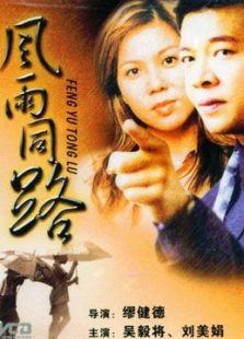 风雨同路(1993)