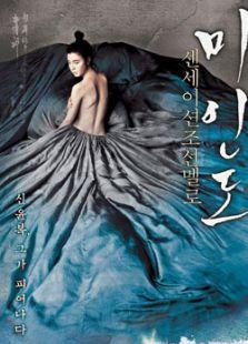 美人图(2008)