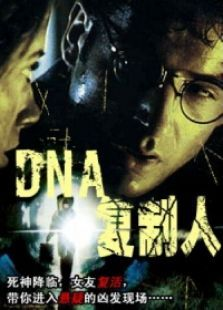 DNA复制人
