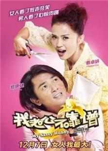 我老公不靠谱(2012)