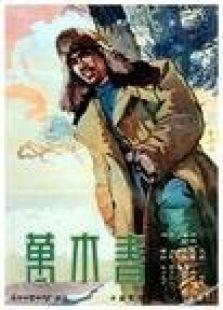 万木春(科幻片)